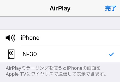 AirPlay with iPhone SE