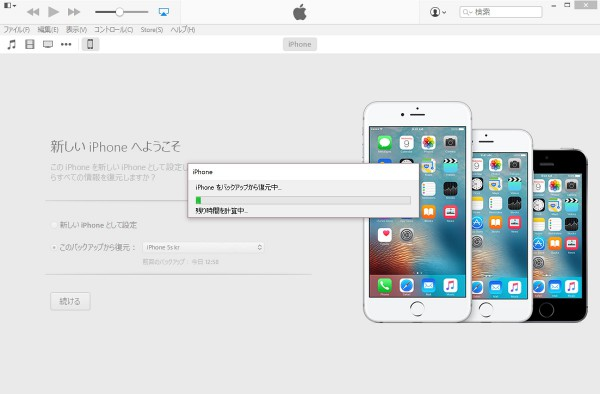 iPhone SE recovery 7