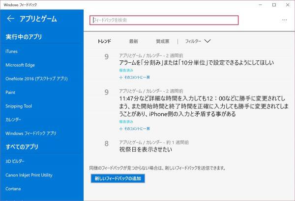 Windows 10 calendar 12