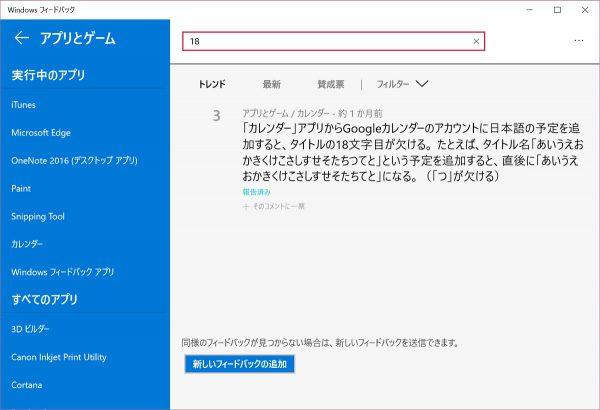 Windows 10 calendar 13