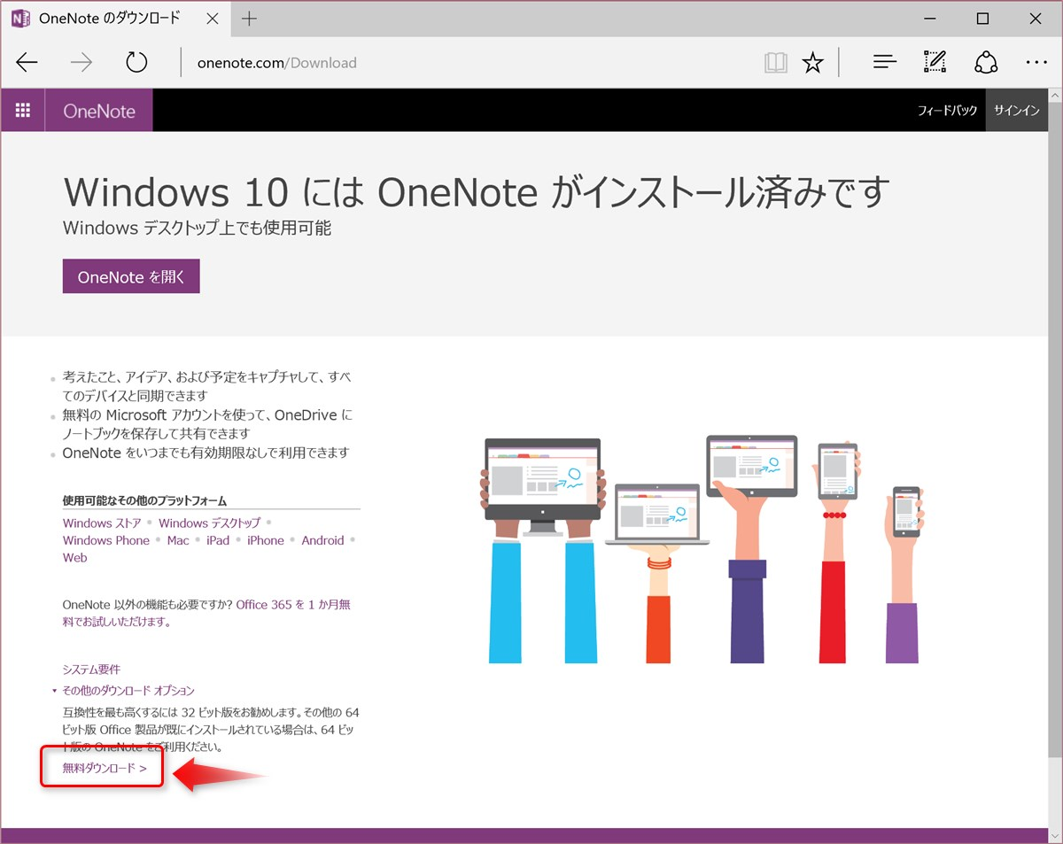 OneNote 2016 3