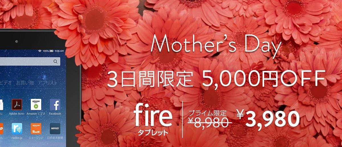Amazon Fire タブレット