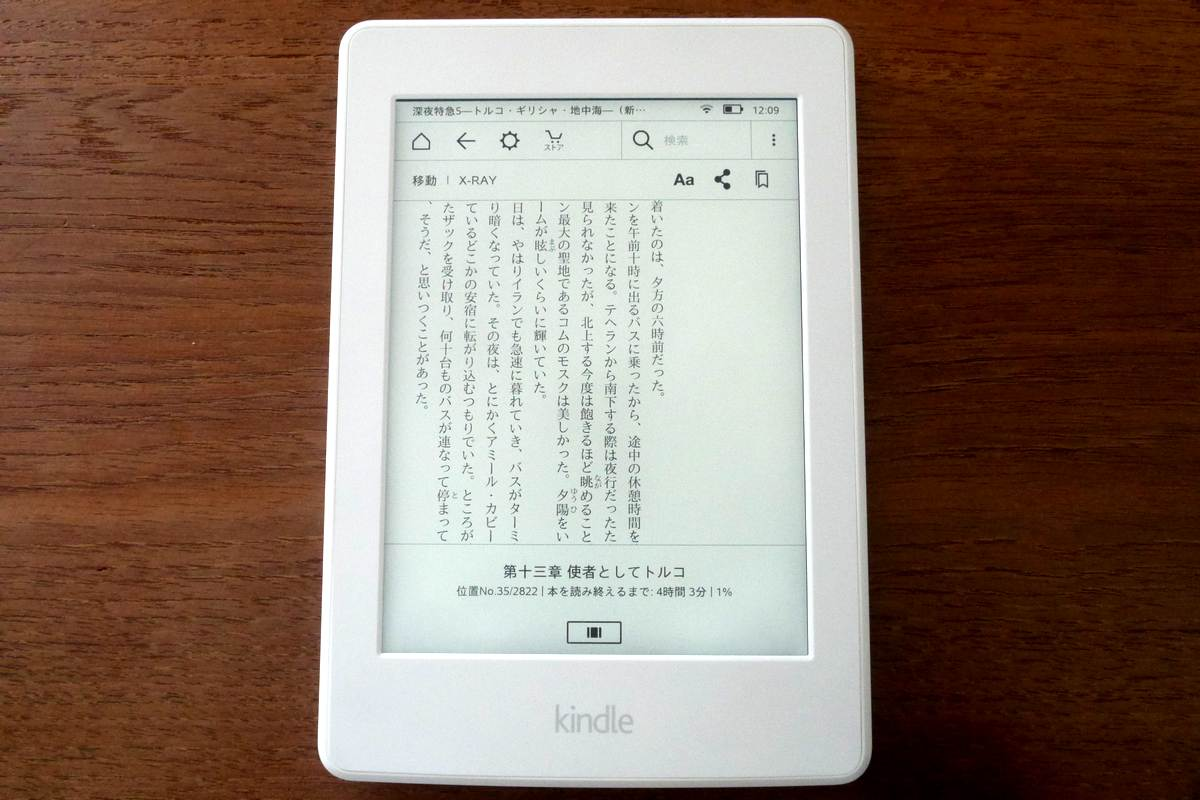 Kindle Paperwhite 25