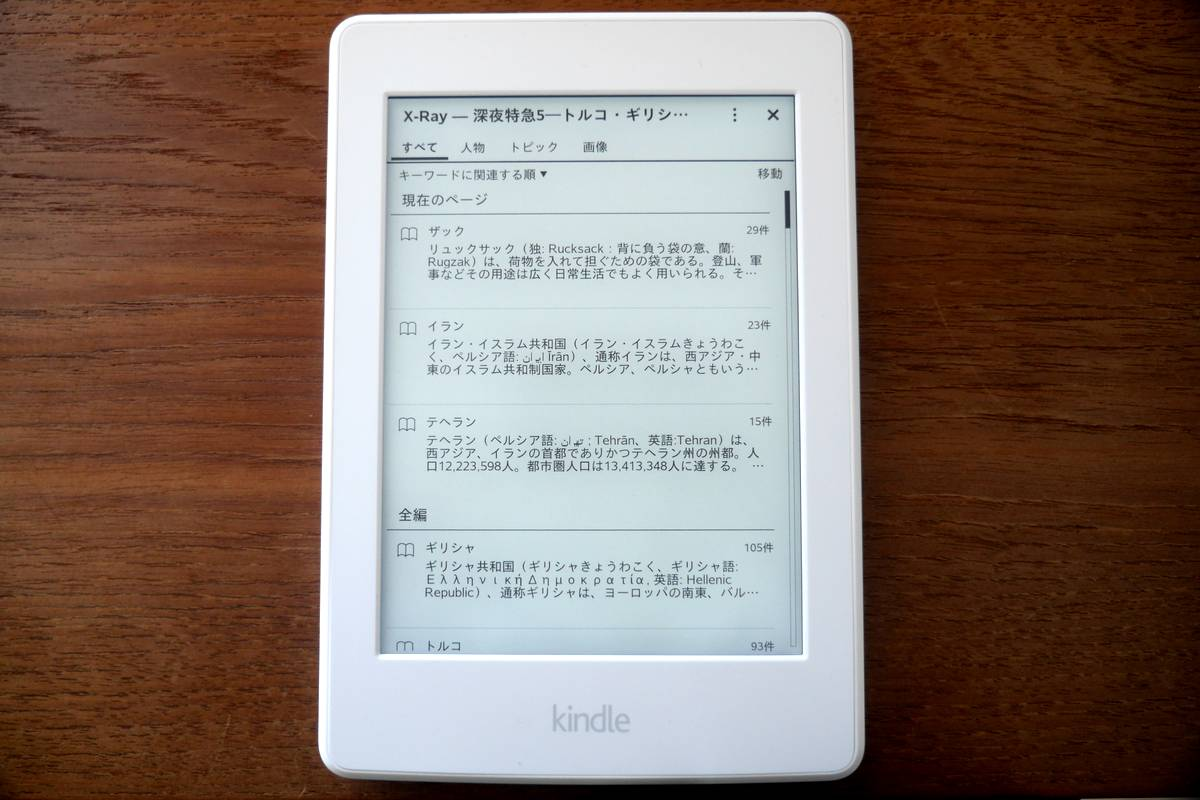 Kindle Paperwhite 32
