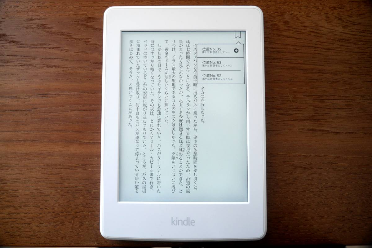 Kindle Paperwhite 42