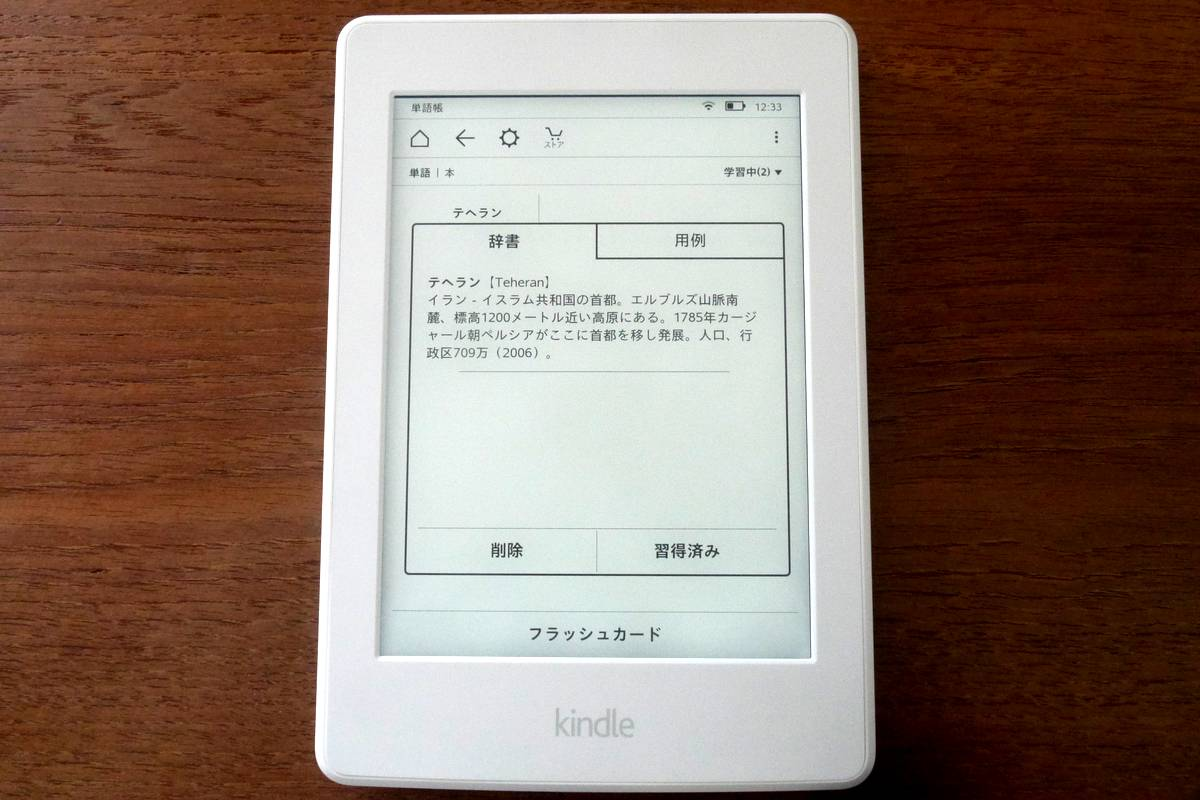 Kindle Paperwhite 45