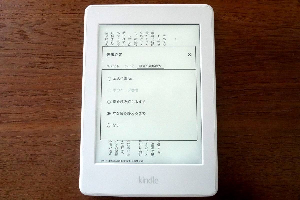 Kindle Paperwhite 84