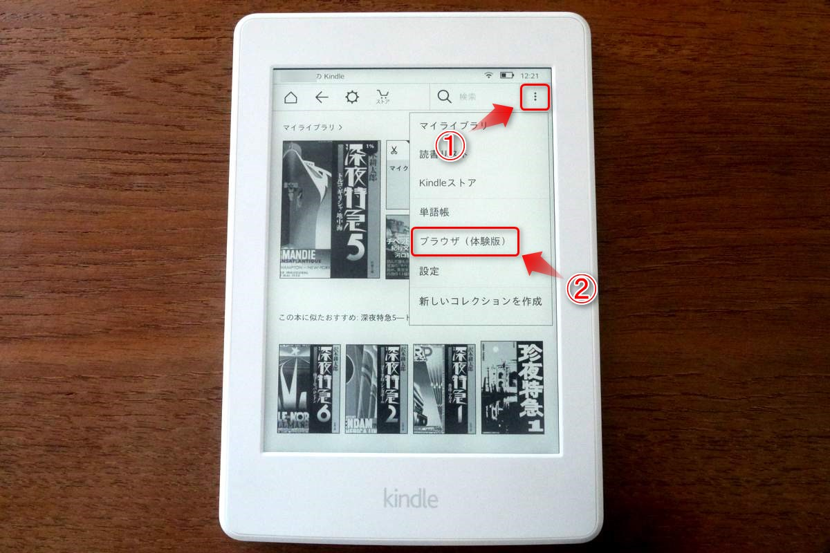 Kindle Paperwhite 88
