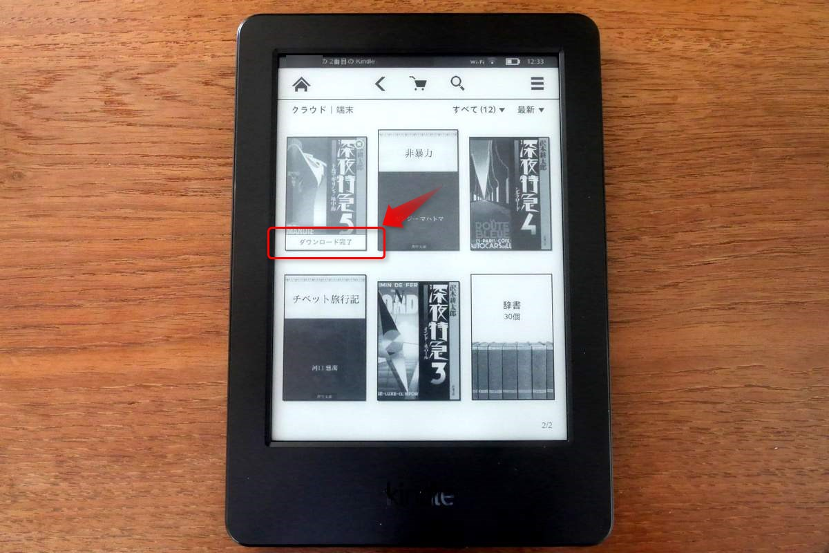 Kindle (7th gen) 21