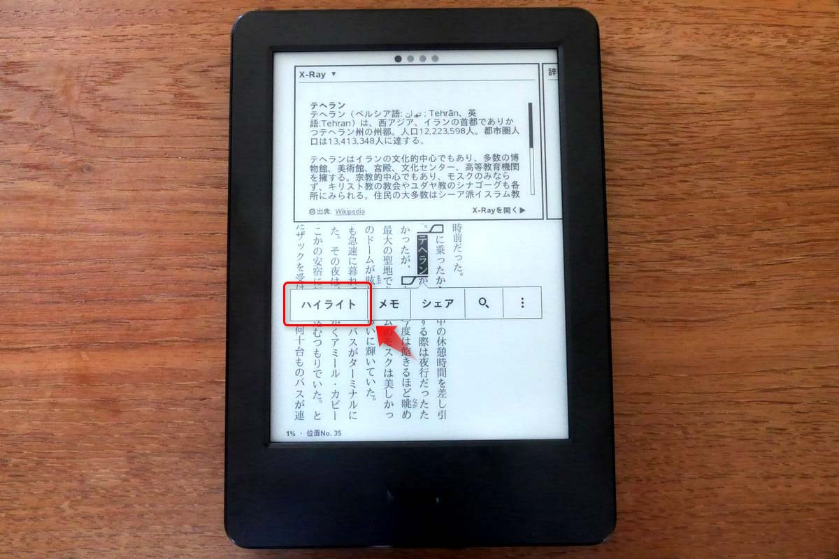 Kindle (7th gen) 32
