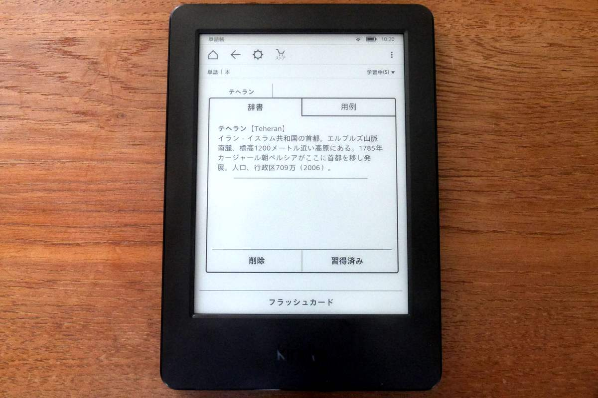 Kindle (7th gen) 42