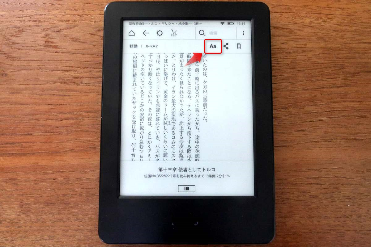 Kindle (7th gen) 45