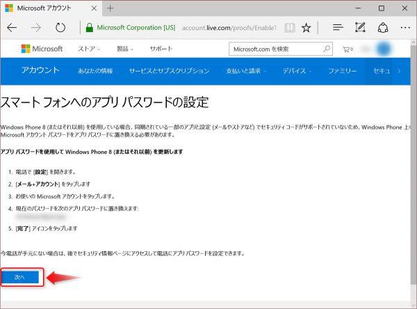 Microsoft Account 17