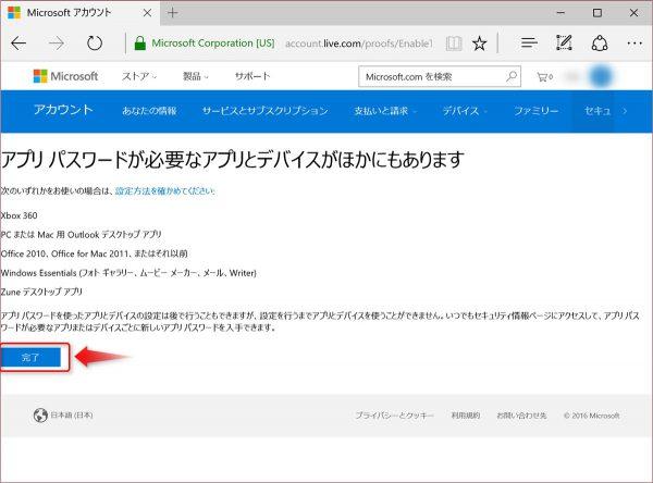 Microsoft Account 18