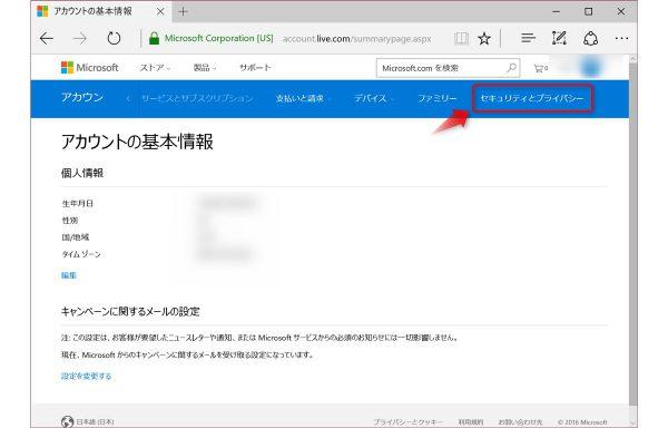 Microsoft Account 3