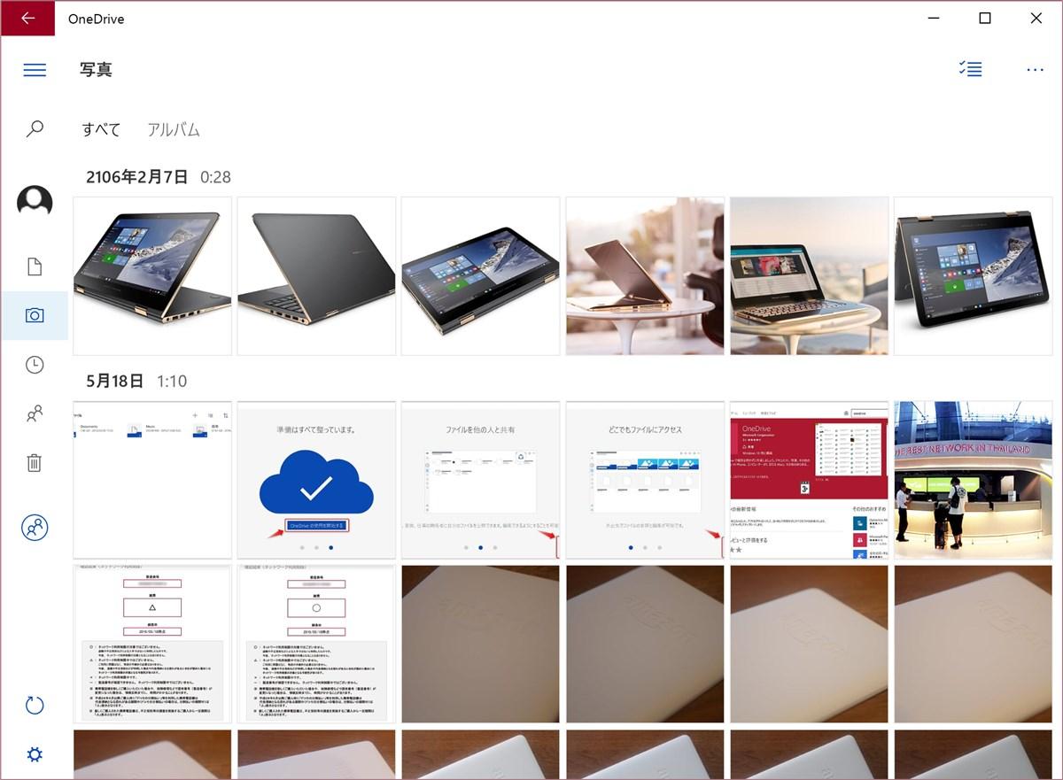OneDrive 8