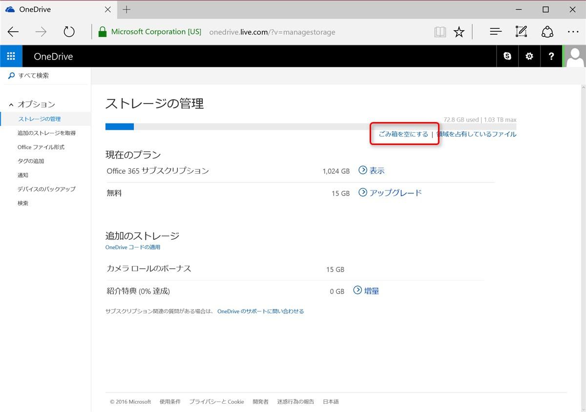 OneDrive 6