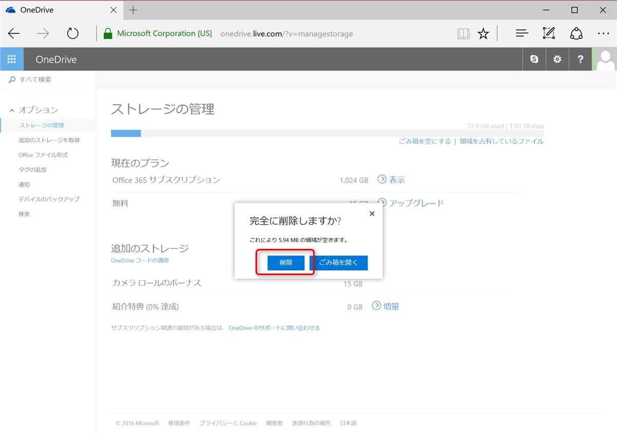 OneDrive 7
