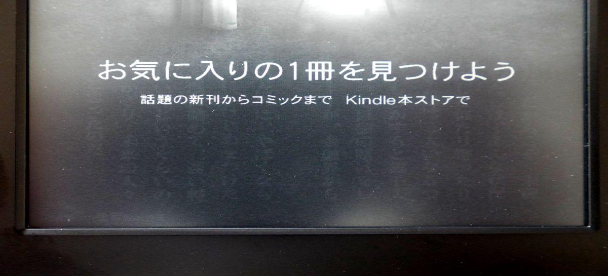 先代Kindleの残像の例(Kindle 8th 17)
