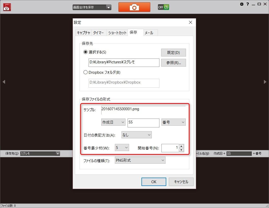 Suguremo 5 file name