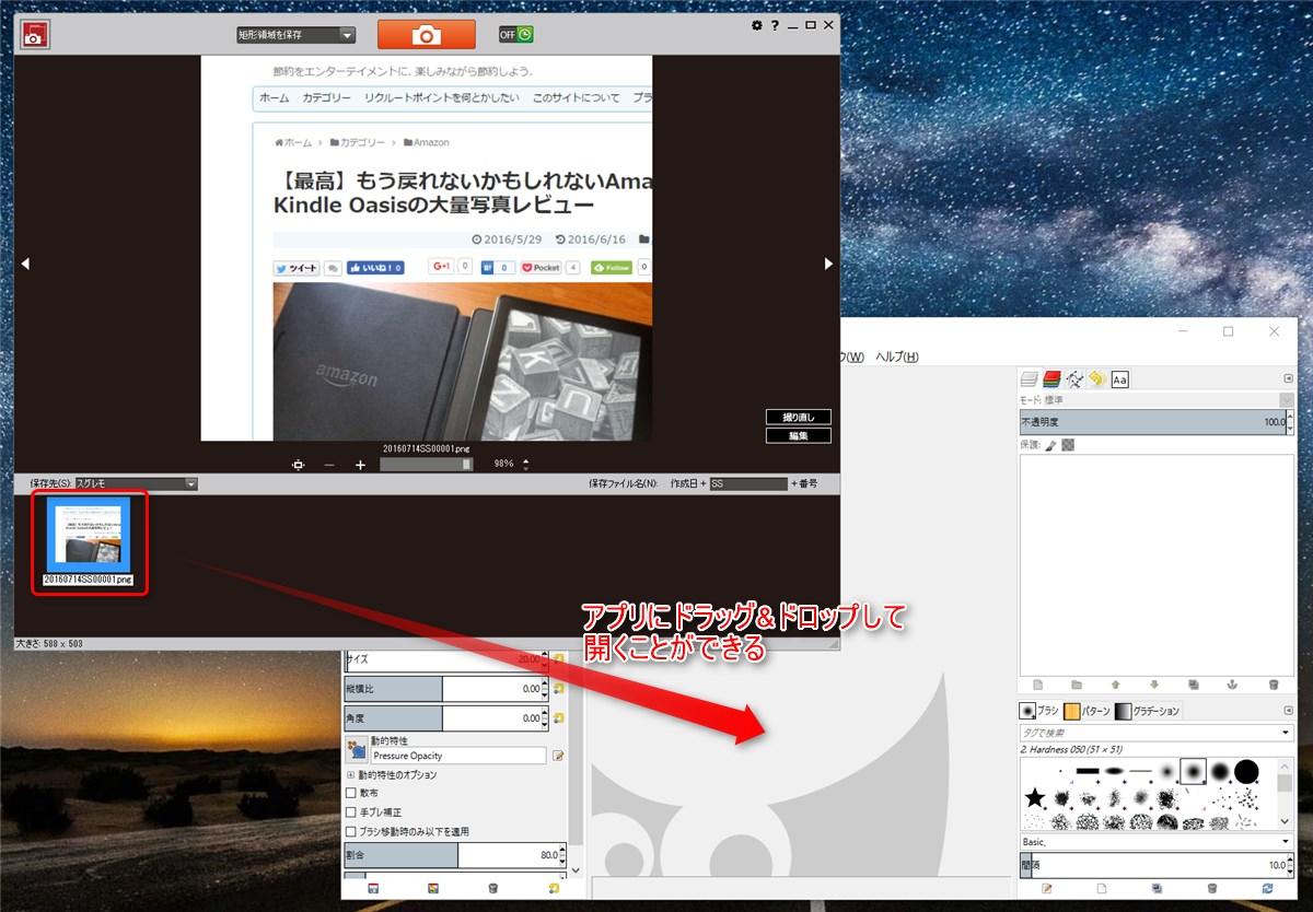 Suguremo 5 thumbnail drag n drop