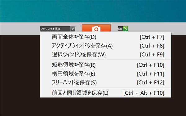 Suguremo 5 capture menu