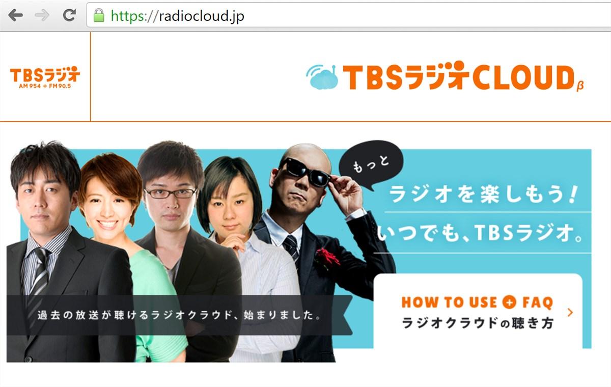 快適】iPhoneでTBSラジオクラウ...