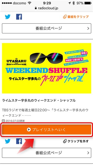 TBS Radio CLOUD 7