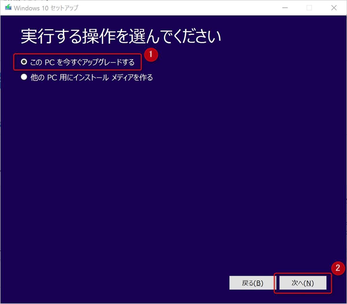 Windows 10 upgrade 3