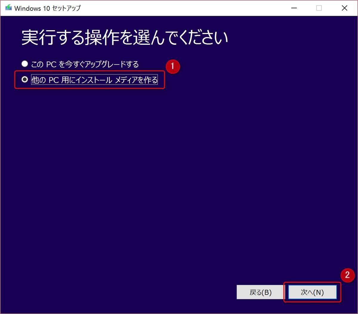 Windows 10 upgrade 4