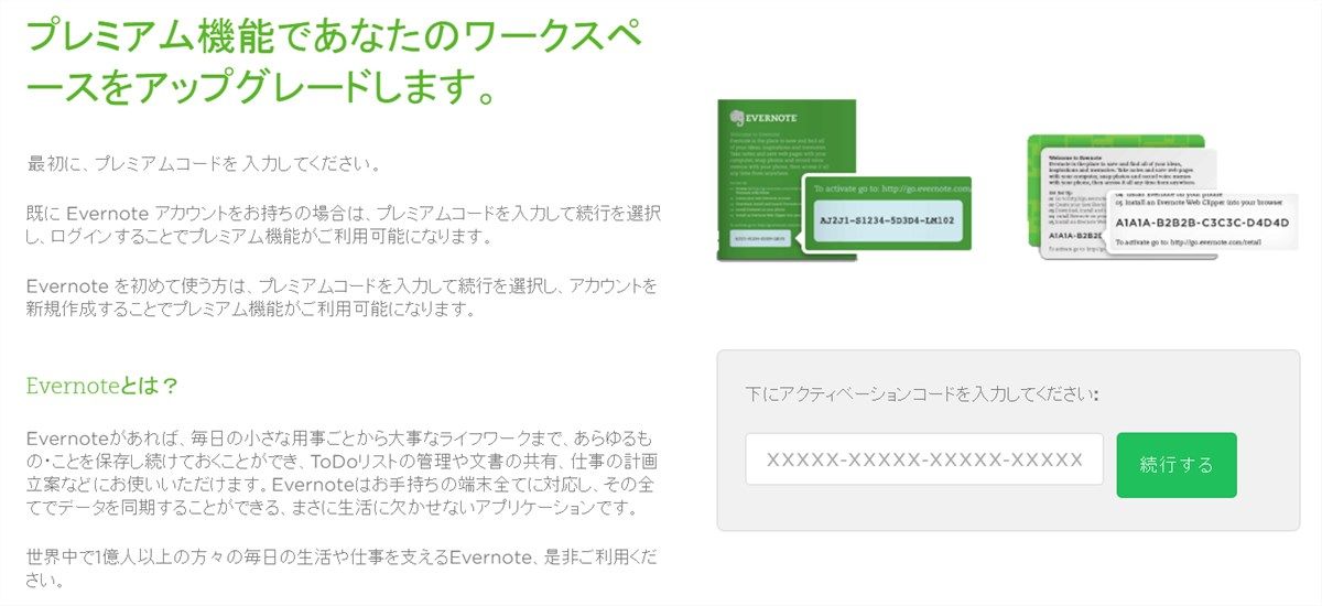 Evernote - apply premium code