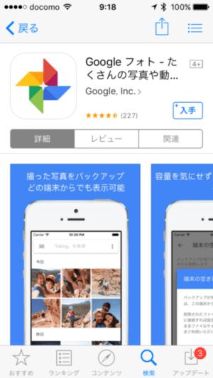 Google Photos - 2