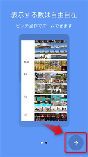 Google Photos - 7