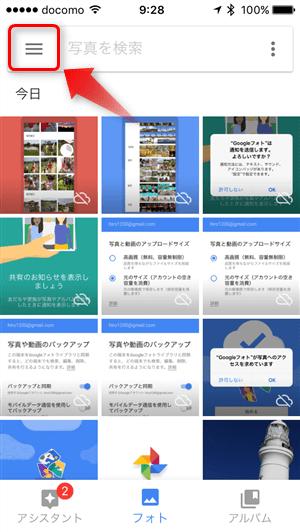 Google Photos - 9