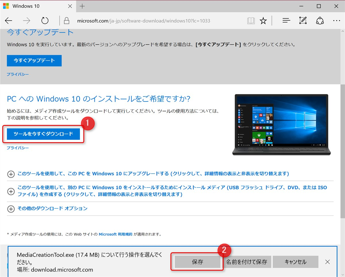 Iso windows 10 anniversary update iso for Window 10 iso
