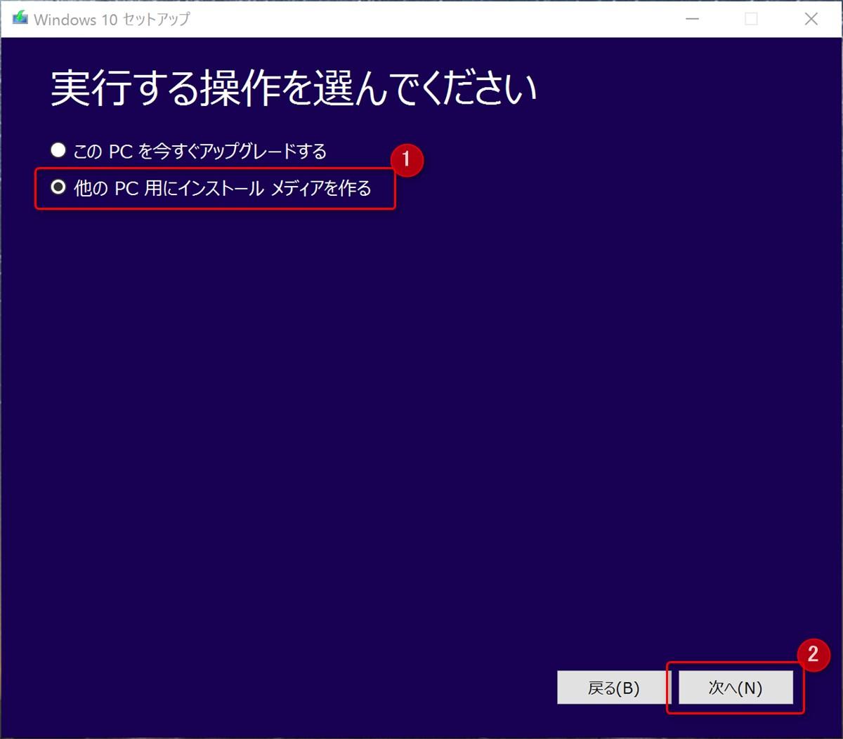 Windows 10 Anniversary Update ISO - 4