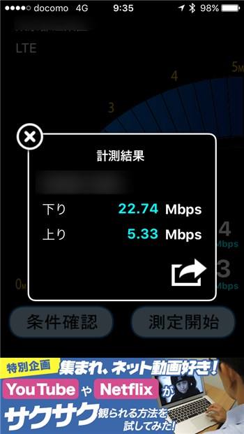 iOS 10 and BIGLOBE SIM - speed test