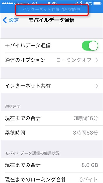 iOS 10 and BIGLOBE SIM - tethering