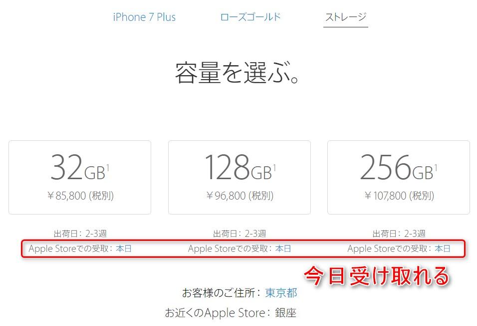 iPhone 7 - 在庫