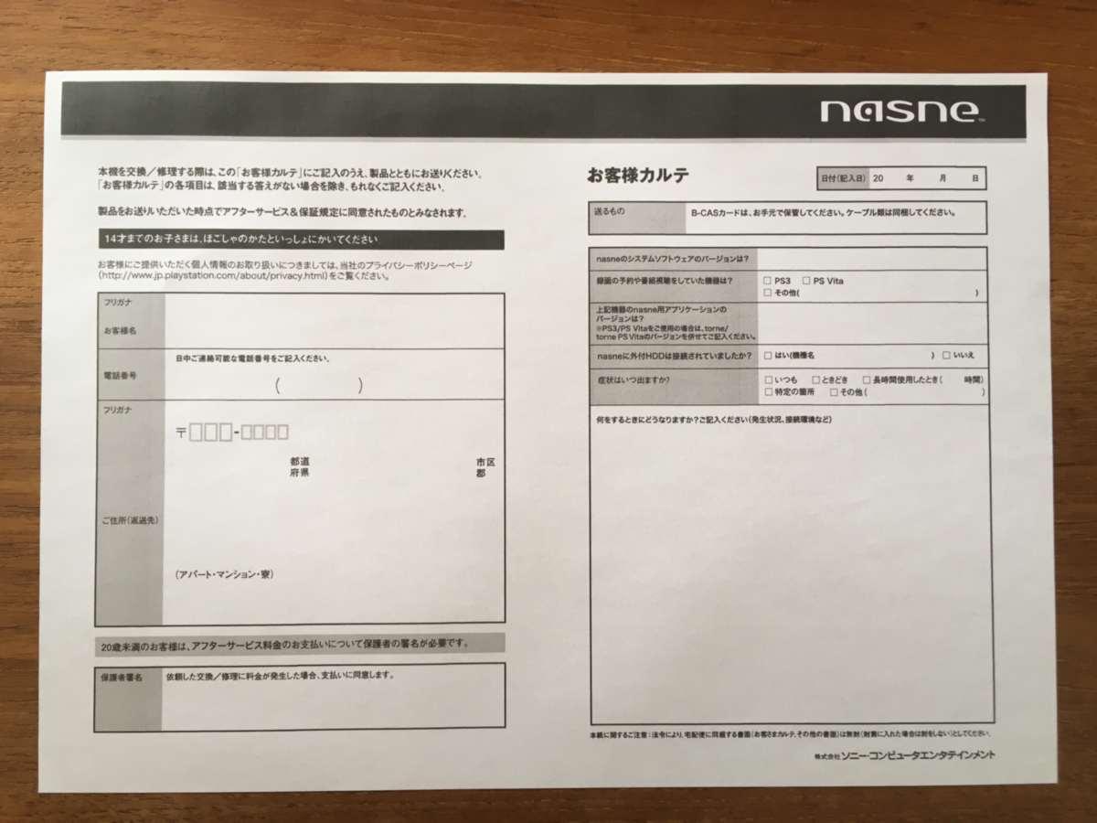 Sony nasne - 14