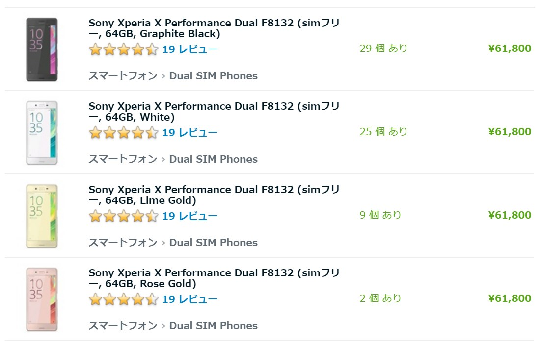 Xperia X Performance - price