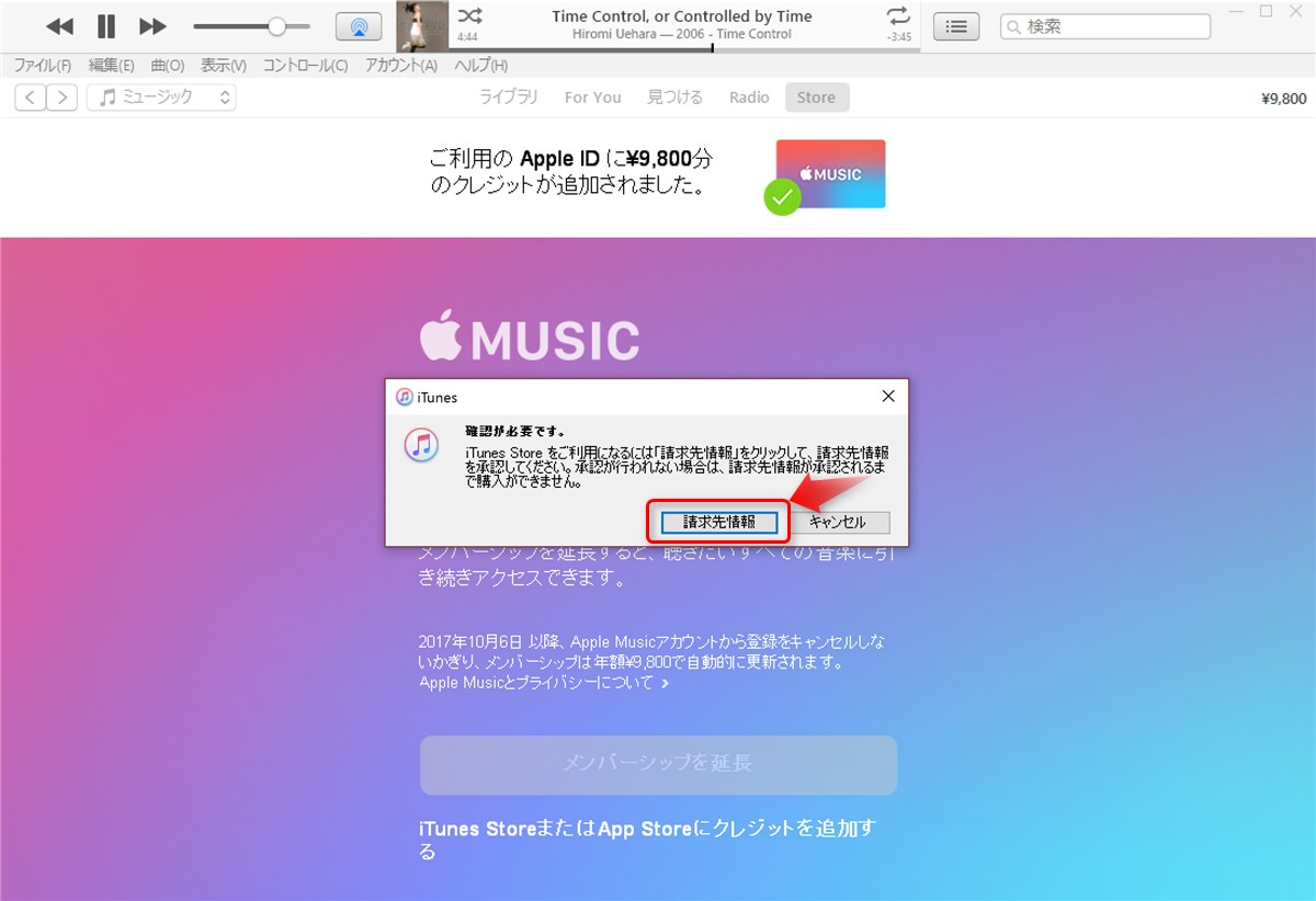 Apple Music Gift Card - 18
