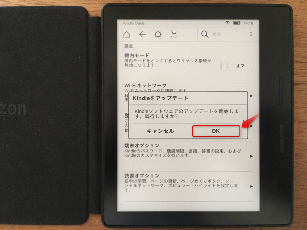 Update Kindle system software - 9