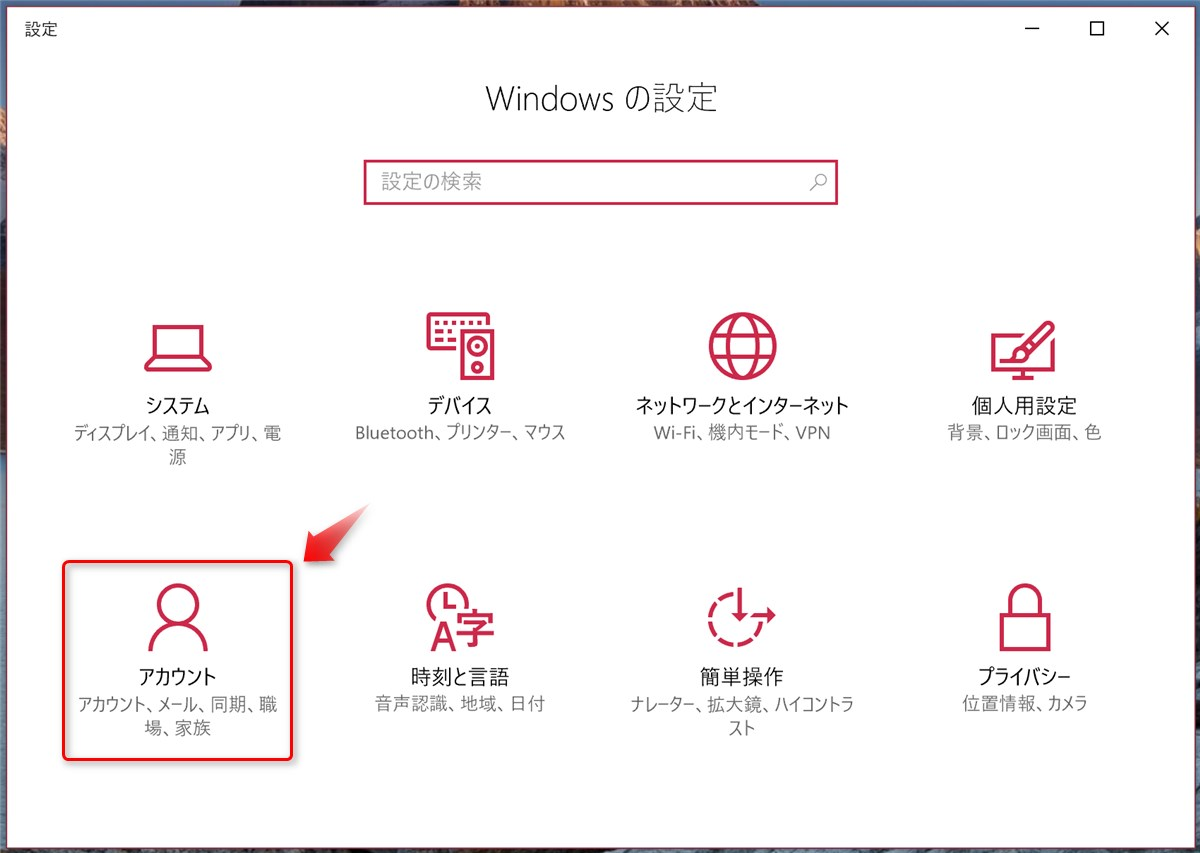 Windows 10 password setting - 1