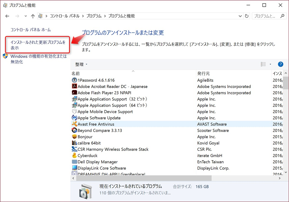 uninstall KB3197954 - 3