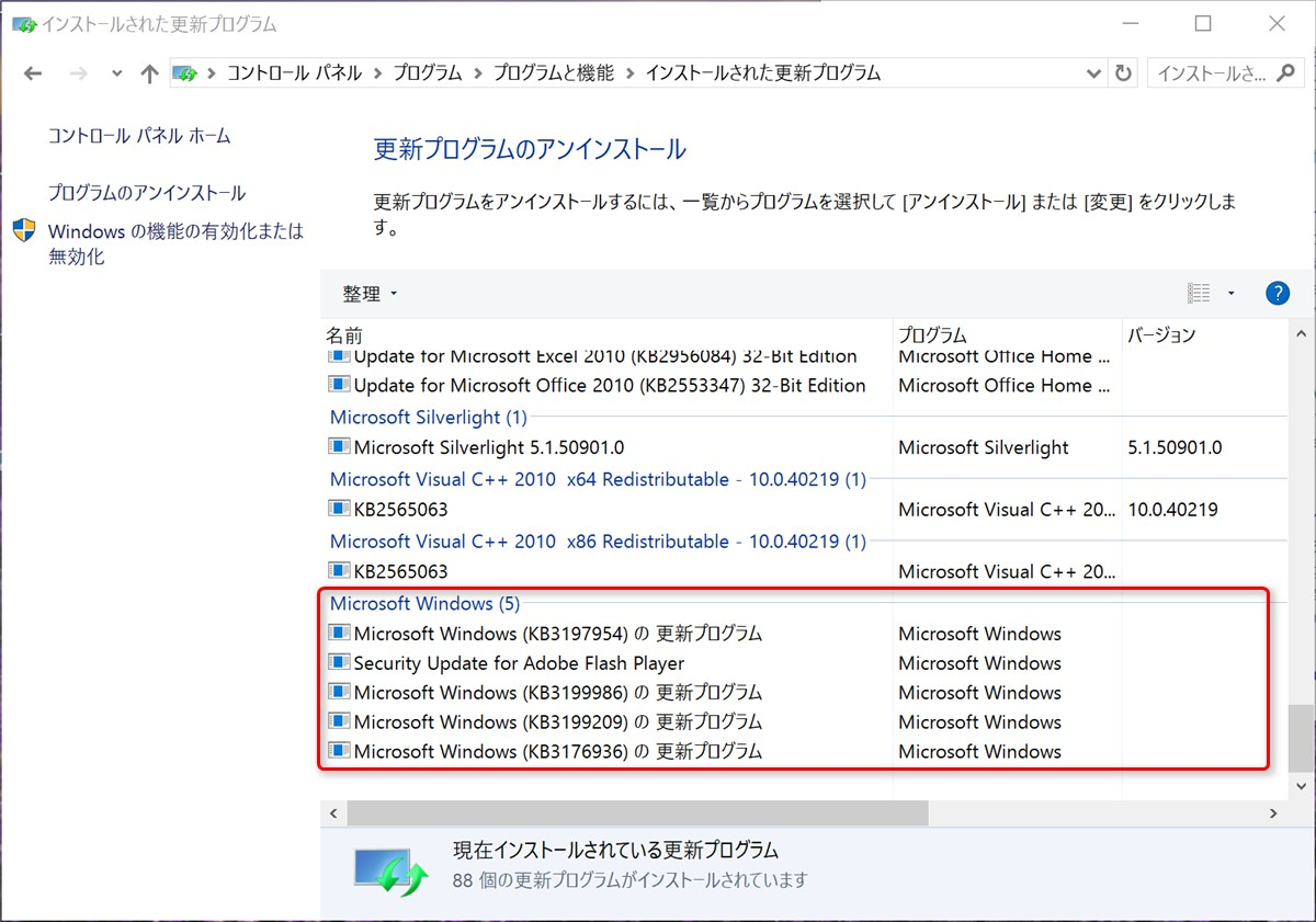 uninstall KB3197954 - 5