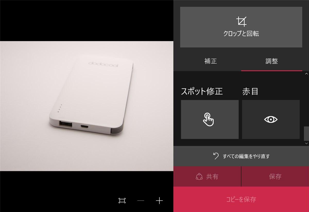 Microsoft Photos - 6