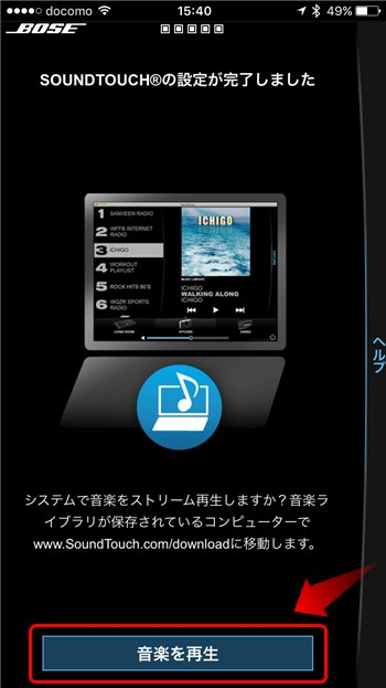 BOSE SoundTouch 10 - 16