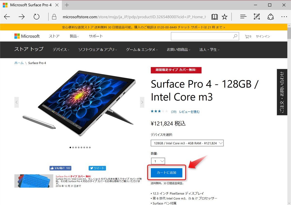 Surface Pro 4 Typcover campaign - 1