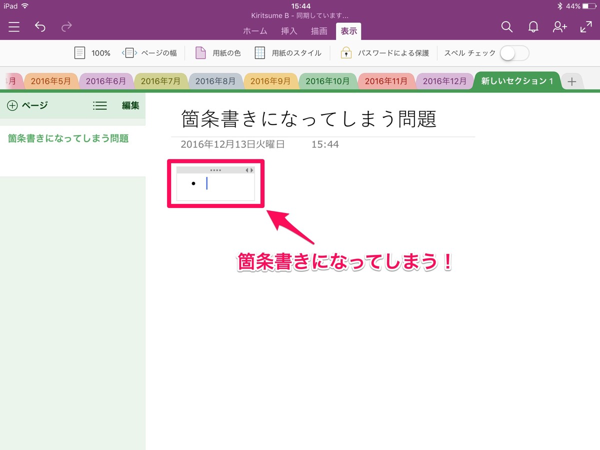 iOS OneNote issue